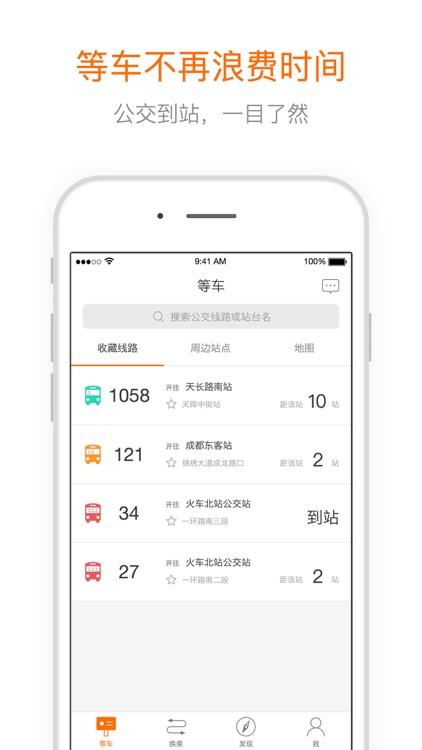 巴适公交 screenshot-1
