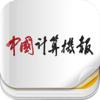 杂志《中国计算机报》