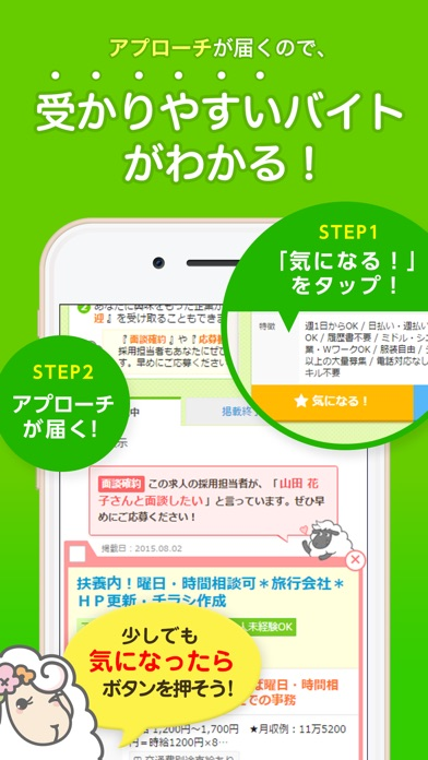 エンバイト - バイト・アルバイト・パートの求人情報スクリーンショット5