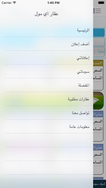 عقار اي مول screenshot-3