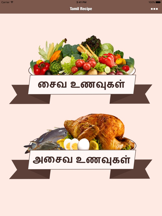 Food recipes in tamil on the app store food recipes in tamil on the app store forumfinder