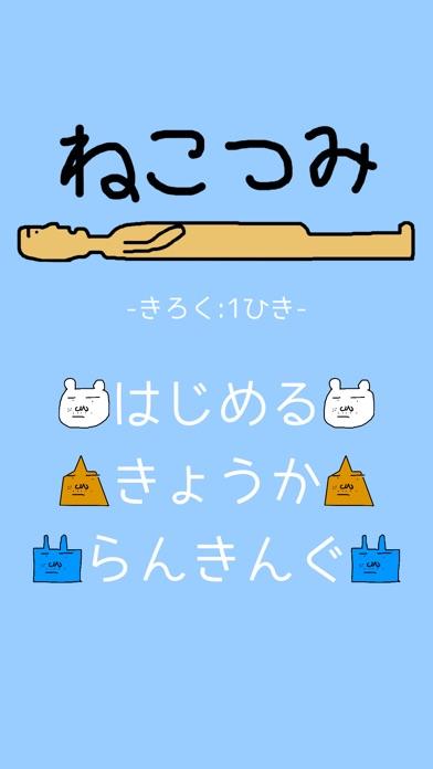 ねこつみ 無料暇つぶしげーむ 猫の物理ぱずるげーむ紹介画像3