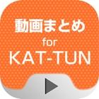 動画まとめアプリ for KAT-TUN(カトゥーン) icon