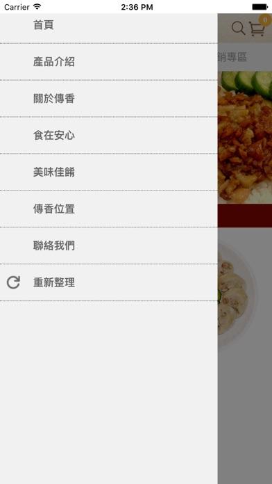 傳香美食屏幕截圖2