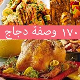 وصفات دجاج