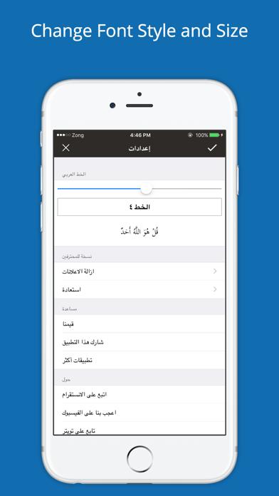 Hisnul Muslim حصن المسلم - Quran & Azkar wa Hadith screenshot four
