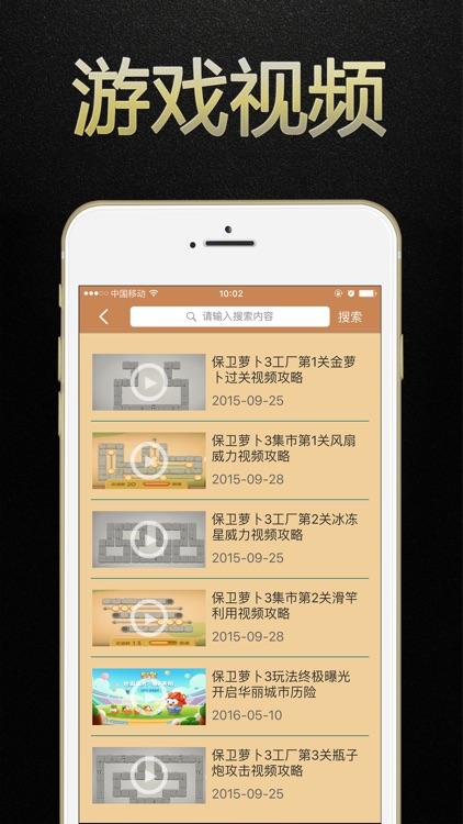 萝卜3攻略 for 保卫萝卜3手游攻略·每日一战 screenshot-4