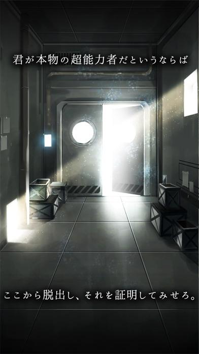 脱出ゲーム 超能力脱出のスクリーンショット5
