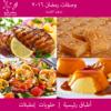وصفات رمضان ٢٠١٦ بدون انترنت