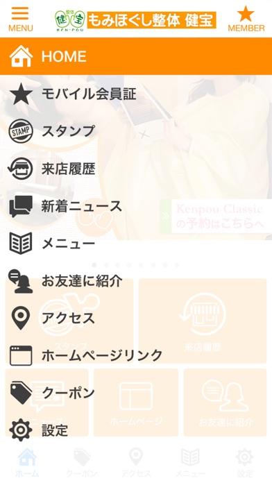 札幌市にある『もみほぐし整体』 健宝の公式アプリのスクリーンショット2