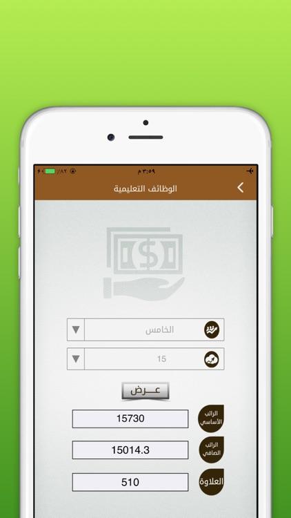 سلم الرواتب الشامل بلس بدون اعلانات screenshot-4