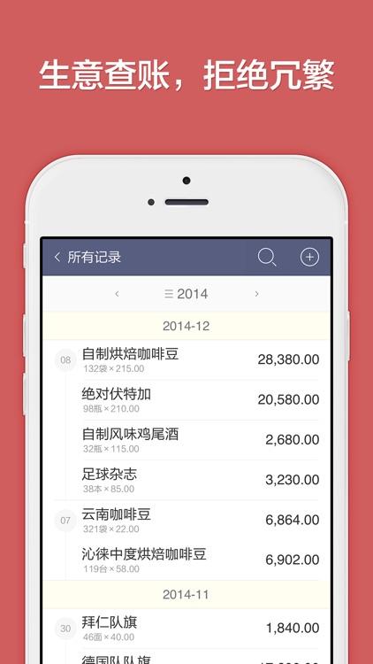 生意如何专业版-小企业财务进销存记账专家 screenshot-3