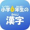 6年生の漢字 〜無料漢字ドリル〜 - iPhoneアプリ