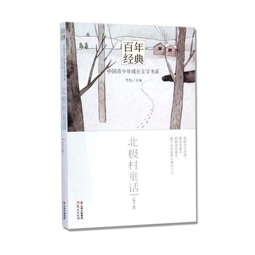 北极村童话—迟子建中篇小说集