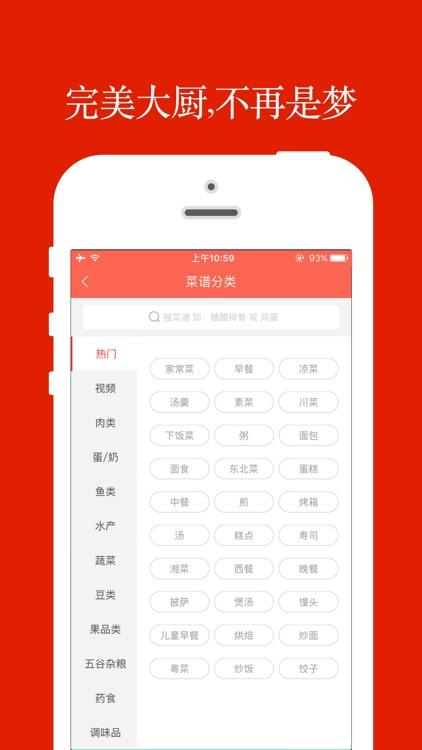 香哈菜谱-最专业的家常菜谱大全 无广告版 screenshot-4