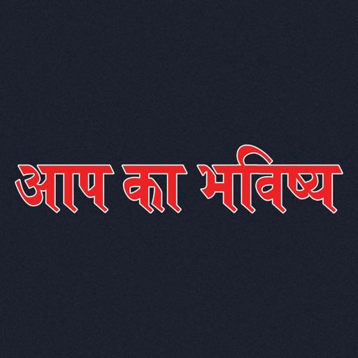 Aap Ka Bhavishyaa