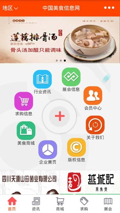 中国美食信息网-中国最权威的美食信息平台