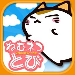 ねむネコとび ~無料ねこゲームアプリ~