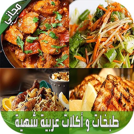 وصفات و  طبخات و أكلات عربية شهية ,وصفات رمضان 2016
