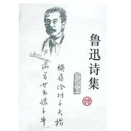 鲁迅诗集 icon