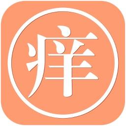 新痒-韩国整容(Facelift)微整形app,美白护肤,双眼皮,整容模拟器