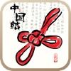 中国结 - JOE-Learning