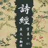 诗经全集-国学经典-四书五经-有声朗读(字幕+翻译)