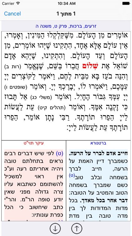 Esh Mishna אש משנה screenshot-2