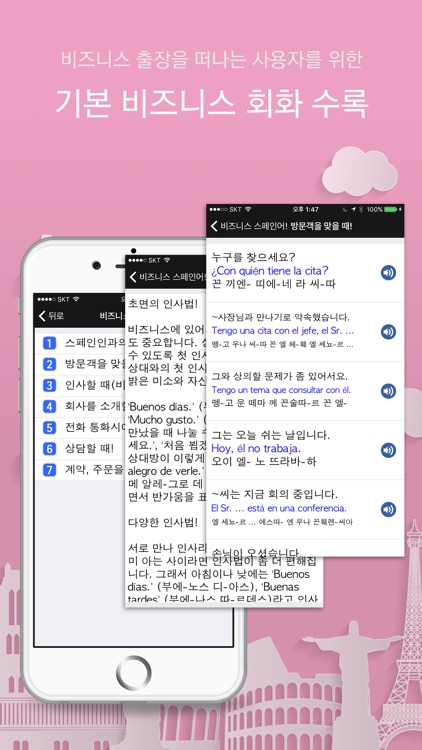 주머니속의 여행 스페인어 - Travel Conversation Spanish screenshot-3