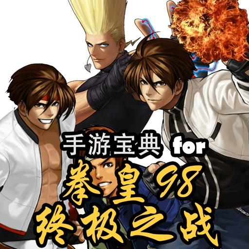手游宝典 for 拳皇98终极之战ol