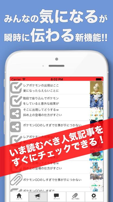 出現センス - 攻略・ニュースまとめ for ポケモンGO ScreenShot2