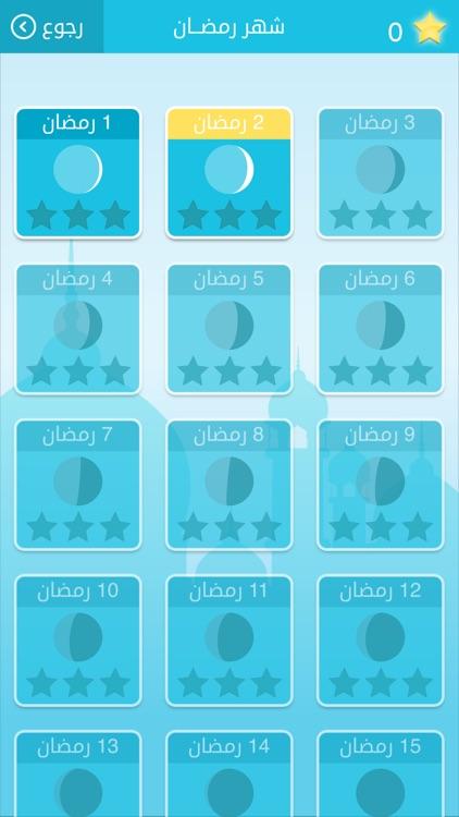رشفة رمضانية لعبة كلمات متقاطعة وصلة مطورة من زيتونة screenshot-4