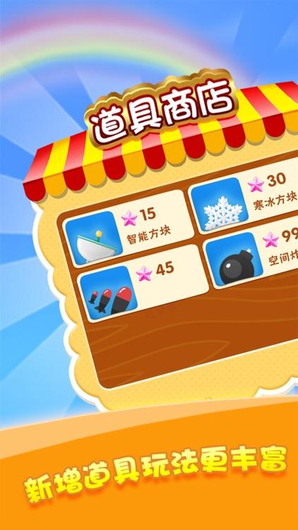 天天砖块-全民天天开心玩转砖块游戏 screenshot-3