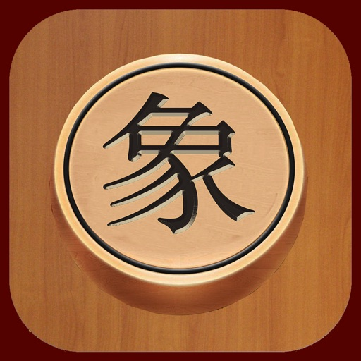 中国象棋 尊享系列