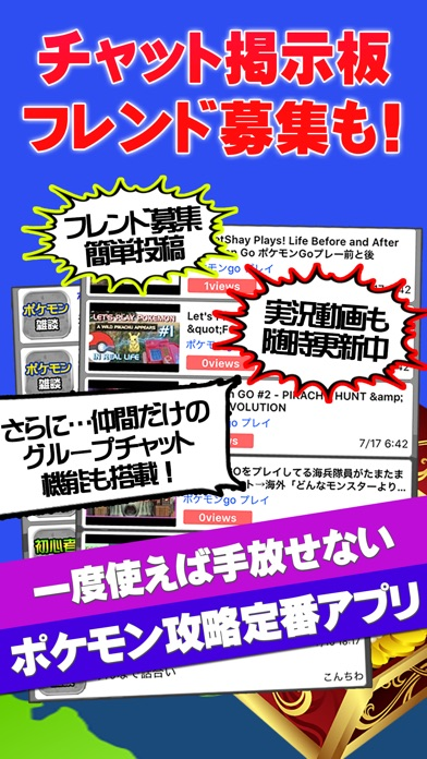攻略 for ポケモンGO 掲示板からフレンドチャットまで完全攻略スクリーンショット3