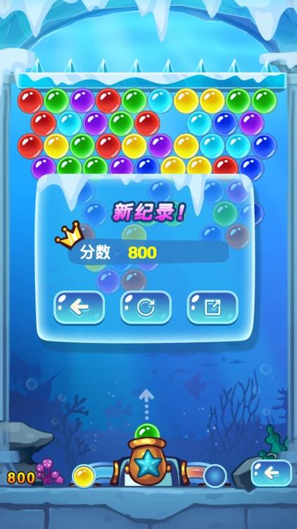 打泡救公主-泡泡消除大作战 screenshot-3