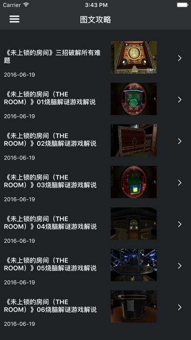 游戏宝典 for The Room 123 密室 screenshot four