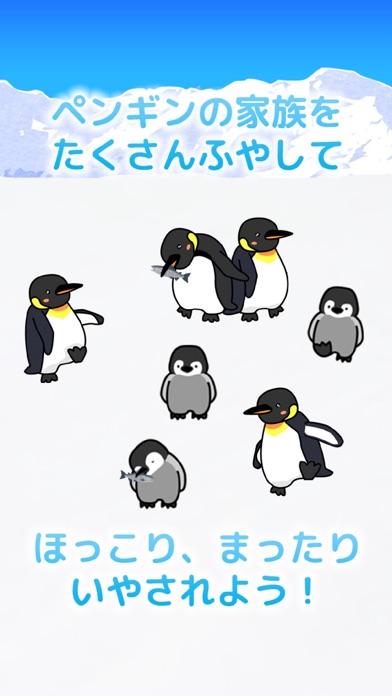 まったりペンギン育成ゲームのスクリーンショット3