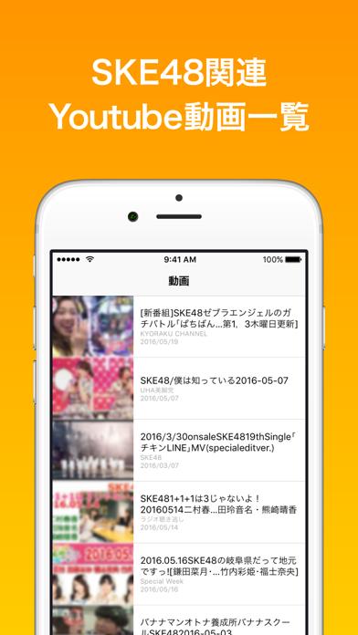 まとめ for SKE48のおすすめ画像4
