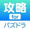 攻略 for パズドラ 〜 ゲリラ時間割や魔法石のニュースアプリ 〜 - iPhoneアプリ