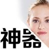 瘦脸v面神器-按摩减肥运动记录,快速瘦脸大百科
