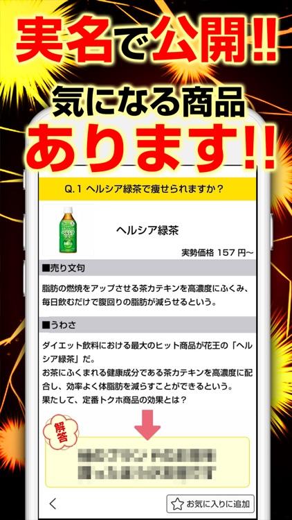 【都市伝説】人気 食品のダウト