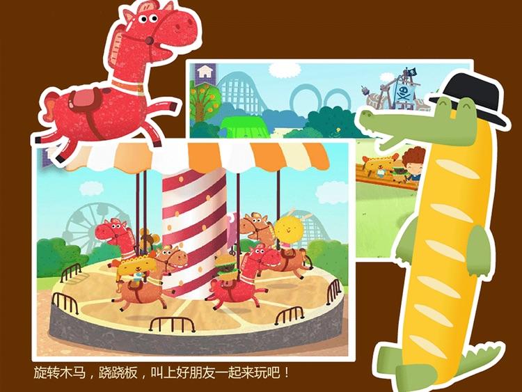 多纳学汉字: Amusement Park