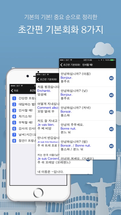 주머니속의 여행 프랑스어 - Travel Conversation French screenshot-1