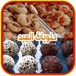 وصفات الحلويات - مقادير حلويات - حلويات العيد سهلة ولذيذة