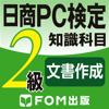 日商PC検定試験 2級 知識科目 文書作成...