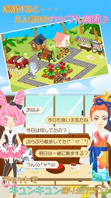 農園婚活 screenshot-2