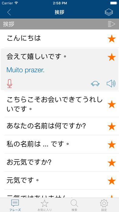 ポルトガル語を学ぼうのスクリーンショット2