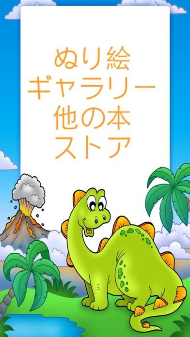 恐竜のぬりえの本!スクリーンショット4