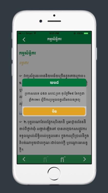 Lexicon MEF screenshot-4